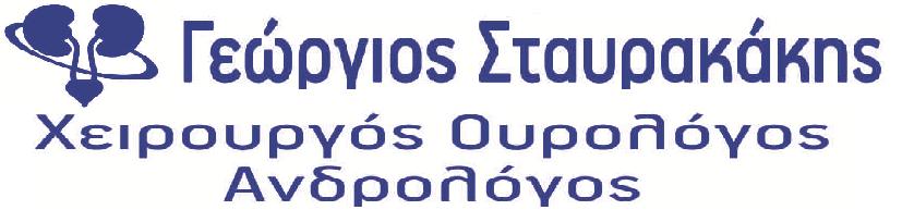 Σταυρακάκης Γεώργιος